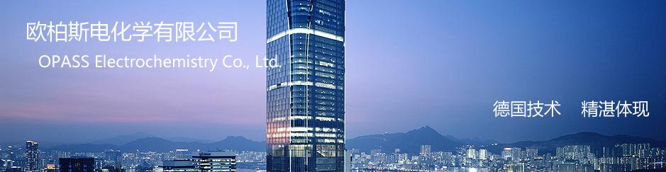 OPASS Electrochemistry Co., Ltd